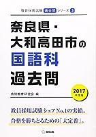 奈良県・大和高田市の国語科過去問 2017年度版 (教員採用試験「過去問」シリーズ)