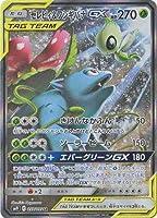 ポケモンカードゲーム/PK-SM9-097 セレビィ&フシギバナGX SR