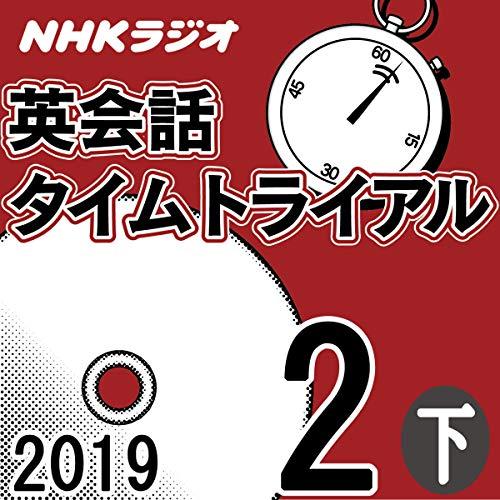 『NHK 英会話タイムトライアル 2019年2月号(下)』のカバーアート