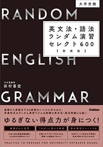 大学受験 英文法・語法ランダム演習セレクト600 新装版