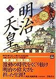 明治天皇 (上) (人物文庫)