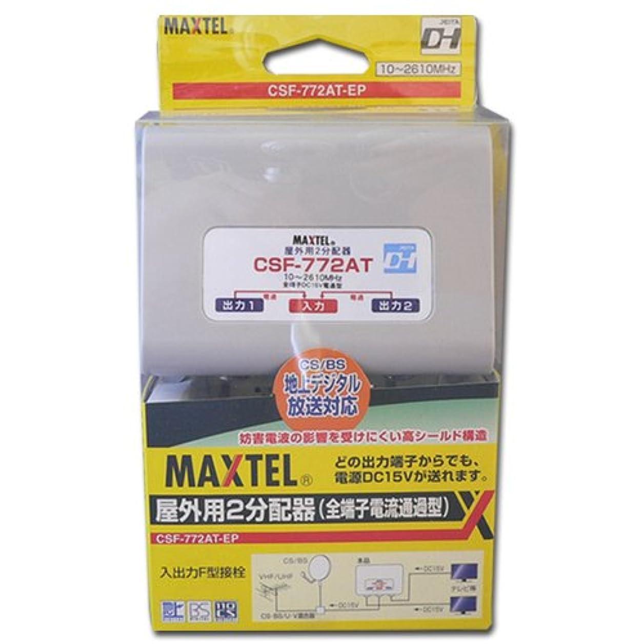 める蜜怠感マックステル 屋外用2分配器 全電通 CSF-772AT-EP