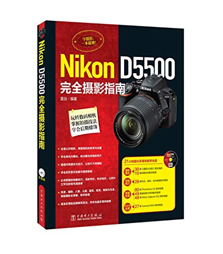 D5500 Nikon complete photography guide(Chinese Edition)