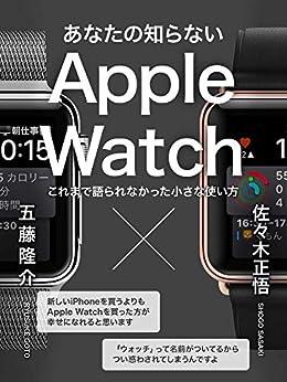 [佐々木正悟, 五藤隆介, Tak.]のあなたの知らないApple Watch: これまで語られなかった小さな使い方