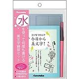書道セット水書き 硬筆 水を使って 何度も書ける 美文字 練習セット DAW100-7