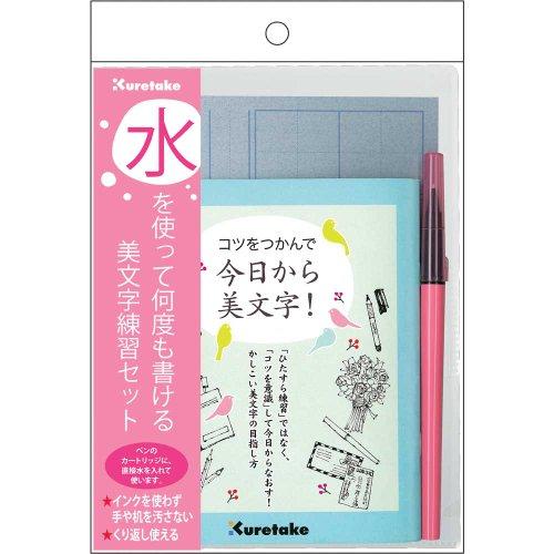 呉竹 書道セット水書き 硬筆 水を使って 何度も書ける 美文字 練習セット DAW100-7