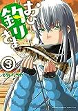 おひ釣りさま 3 (少年チャンピオンコミックス・タップ!)