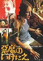 ポスター A4 パターンA 悪魔のいけにえ (1974) 光沢プリント