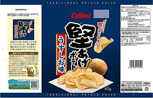 カルビー堅あげポテトうすしお味65g×12袋