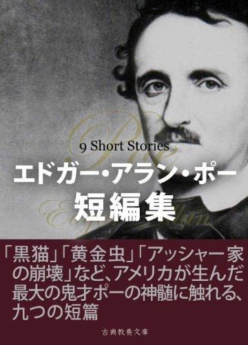 エドガー・アラン・ポー短編集