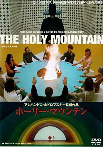 ホーリー・マウンテン HDニューマスター [DVD]