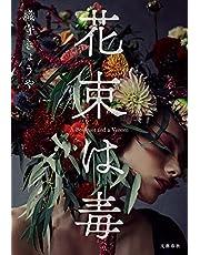 花束は毒 (文春e-book)