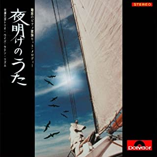YOAKE NO UTA (reissue)