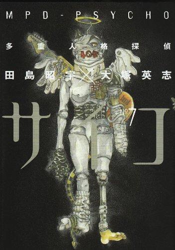 多重人格探偵サイコ (7) (角川コミックス・エース)