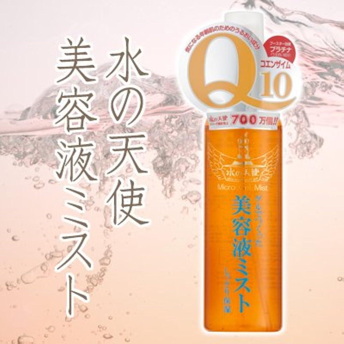 ご覧ください持ってるベーコン水の天使美容液ミスト 120ml 3個セット ※あの「水の天使」シリーズから美容液ミストが新登場!