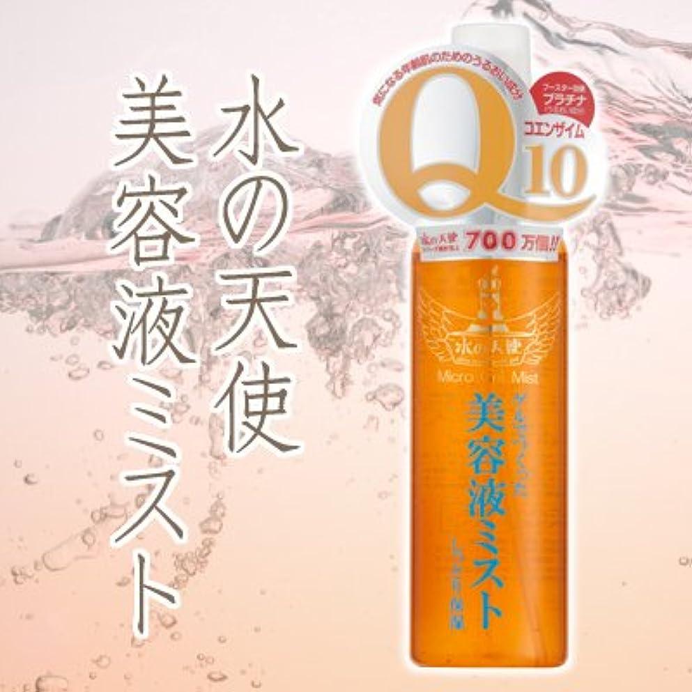 く以来日常的に水の天使美容液ミスト 120ml 2個セット ※あの「水の天使」シリーズから美容液ミストが新登場!