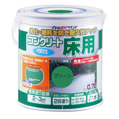 水性コンクリート床用塗料 0.7L