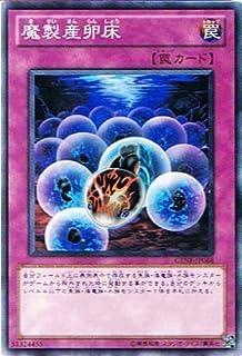 遊戯王 GENF-JP068-N 《魔製産卵床》 Normal