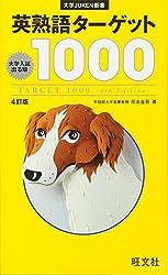 英熟語ターゲット1000 4訂版(大学JUKEN新書)