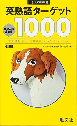 旺文社『英熟語ターゲット1000 4訂版』