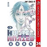 HUNTER×HUNTER カラー版 34 (ジャンプコミックスDIGITAL)