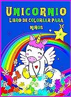 Unicornios libro de colorear para niños: Libro de colorear de unicornio mágico para niñas y niños, muy divertido para pequeños artistas y para cualquier persona que ama los unicornios. Siente la magia de los unicornios y sé creativo.