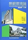 景観環境論―景観美への旅 (明治大学科学技術研究所叢書)