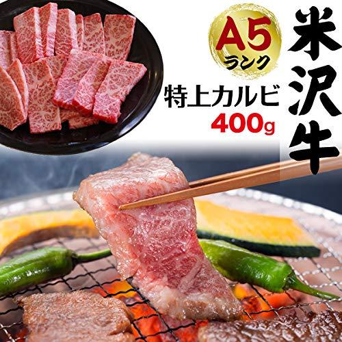 米沢牛 焼肉 A5 特上ロース 800g 焼肉用 400g ×2パック ハネシタ ザブトン 熨斗 贈答用 ギフト 対応可 お取り寄せグルメ