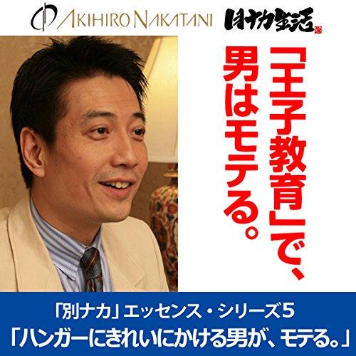 『中谷彰宏「ハンガーにきれいにかける男が、モテる。――女性がほっておかない男性のマナー術」(「別ナカ」エッセンス・シリーズ5)』のカバーアート