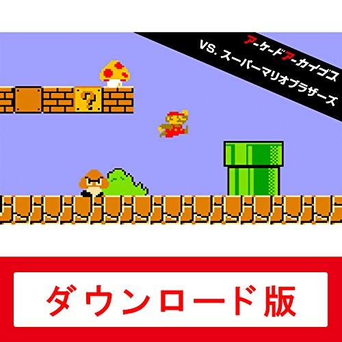 アーケードアーカイブス VS.スーパーマリオブラザーズ オンラインコード版
