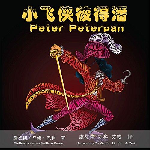 小飞侠彼得潘 - 小飛俠彼得潘 [Peter Pan] audiobook cover art