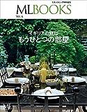 ML BOOKSシリーズ イギリスの庭はもうひとつの部屋 2013-01-31 雑誌