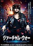 ヴァーチャル・ウォー[DVD]