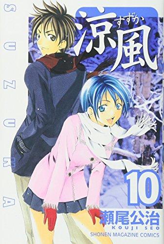 涼風(10) (講談社コミックス) - 瀬尾 公治