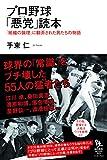 プロ野球「悪党(ヒール)」読本 「組織の論理」に翻弄された男たちの物語 (知的発見! BOOKS) (知的発見!books)