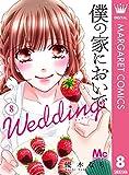 僕の家においで Wedding 8 (マーガレットコミックスDIGITAL)