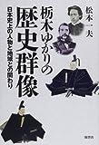 栃木ゆかりの歴史群像―日本史上の人物と地域との関わり