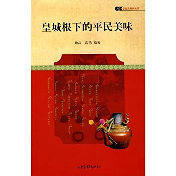 Paperback Huangchenggen of civilians delicious (paperback) [Chinese] Book