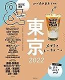 &TRAVEL 東京 2022 【ハンディ版】