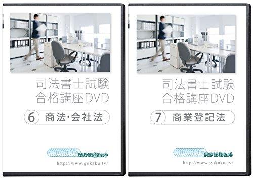 2021-2022年 司法書士試験合格講座DVD 商法会社法&商業登記法 DVD24枚セットの詳細を見る