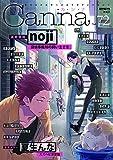 オリジナルボーイズラブアンソロジーCanna Vol.72 (cannaコミックス)