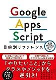 Google Apps Script目的別リファレンス 実践サンプルコード付き