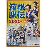 SAPPORO 新春スポーツスペシャル 第96回 箱根駅伝2020 観戦ガイド 全66ページ