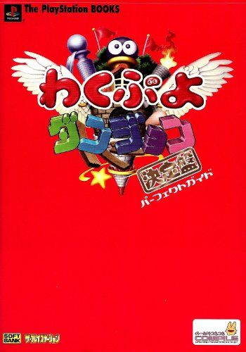わくぷよダンジョン決定盤パーフェクトガイド (The PlayStation BOOKS)