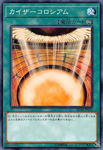 遊戯王 SD38-JP031 カイザーコロシアム (日本語版 ノーマル) STRUCTURE DECK - 混沌の三幻魔 -