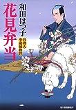 花見弁当 (ハルキ文庫 わ 1-26)