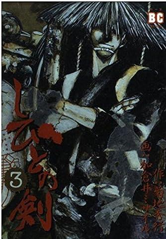 しびとの剣 3 (バーズコミックス)