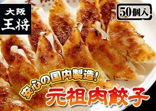 大阪王将『肉餃子』