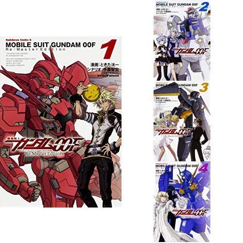 機動戦士ガンダム00F Re:Master Edition 全4巻 新品セット