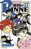 境界のRINNE(27) (少年サンデーコミックス)の画像
